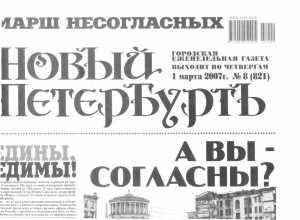 """Журналист газеты """"Новый Петербург"""" отказался от российского гражданства"""