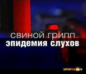 """Белорусские власти усиливают """"свиногриппозную"""" цензуру"""