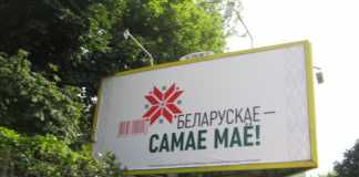 Предприниматели будут продавать 70% белорусского?