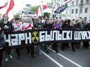 """Оппозиция подала заявку на проведение акции """"Чарнобыльскi шлях"""""""