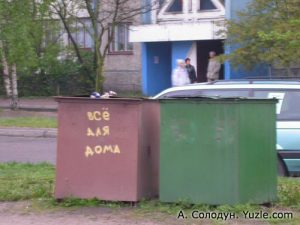 Кому мусор