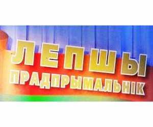 В Беларуси выберут предпринимателя года