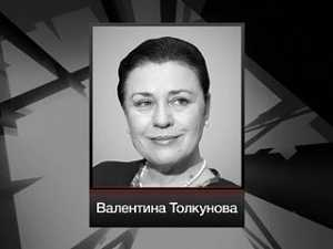 Скончалась Валентина Толкунова
