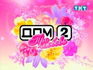"""Слухи: """"Дом-2"""" закроют 13 февраля 2013 года"""