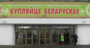 За счет чего запасы белорусской продукции сократились более чем на триллион