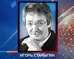В Москве умер актер Игорь Старыгин