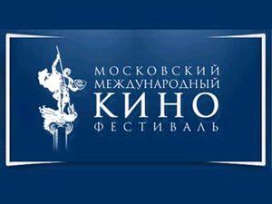 Сегодня открывается XXIX Московский международный кинофестиваль
