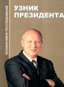 Книга о Козулине заинтересовала влиятельных чиновников