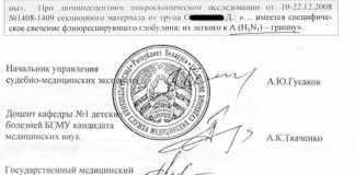 """Белорусская девочка умерла от """"свиного гриппа""""?"""