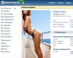 """Витебский солдат-срочник """"торговал"""" подругой в социальных сетях"""