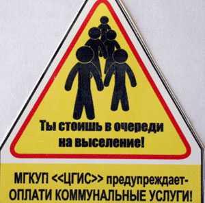 В Могилеве на дверях квартир неплательщиков наклеивают предупреждения
