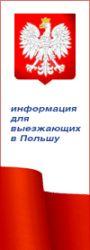 Бесплатной визы белорусам не видать